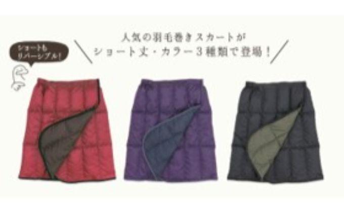 防寒巻きスカート、ショート丈(JUMOUエシカルダウン使用)