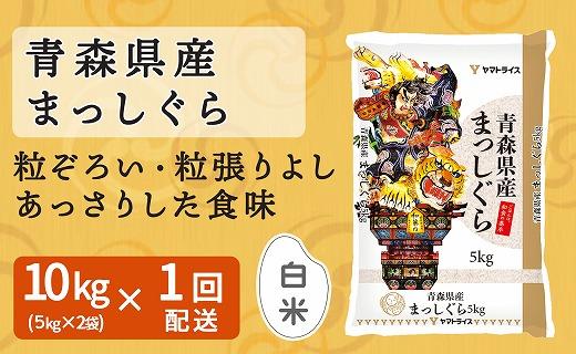 青森県産まっしぐら 10kg 安心安全なヤマトライス H074-195