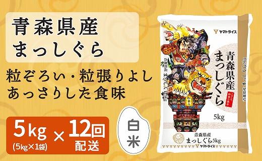 青森県産まっしぐら 5kg ※12回定期便 安心安全なヤマトライス H074-223