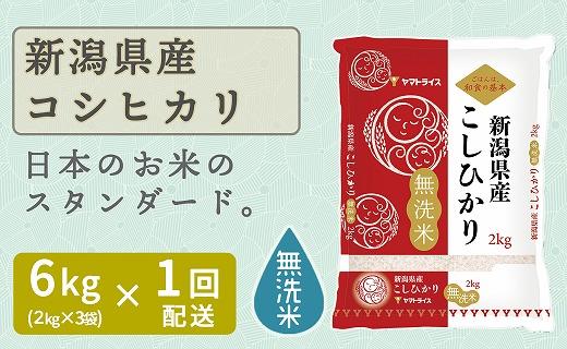 新潟県産コシヒカリ 無洗米 6kg(2kg