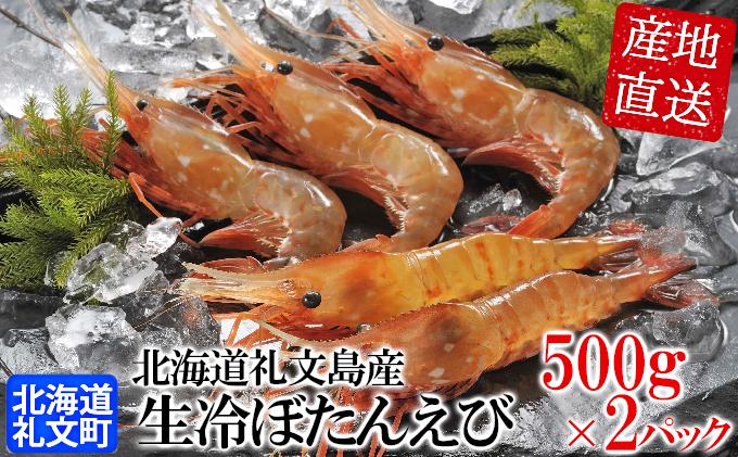 北海道礼文島産 急速冷凍!生冷ぼたんえび500g×2パック
