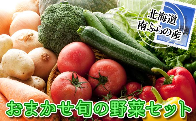 北海道南ふらの町より直送!おまかせ旬の野菜