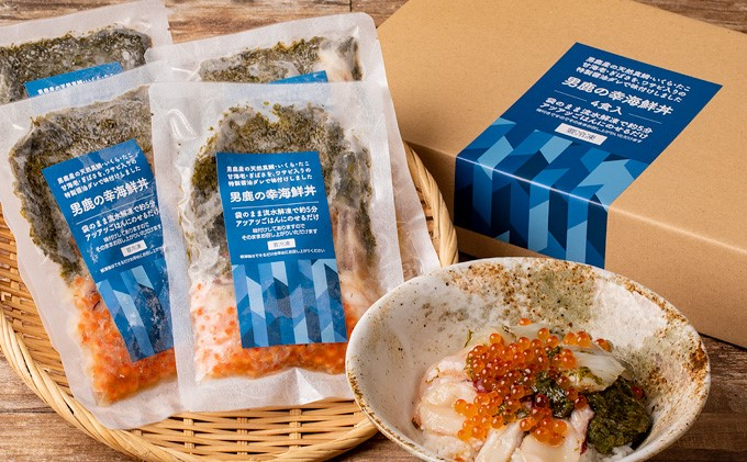 男鹿の幸 海鮮丼 4食セット <男鹿なび>