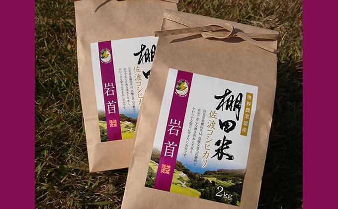 令和2年産佐渡棚田米(岩首地区)2kg×2袋