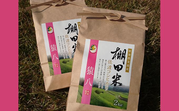 令和2年産佐渡棚田米(猿八地区)2kg×2袋