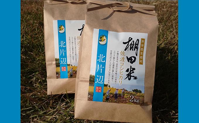 令和2年産佐渡棚田米(北片辺地区)2kg×2袋