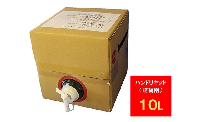液体ハンドリキッド詰替(10リットル)