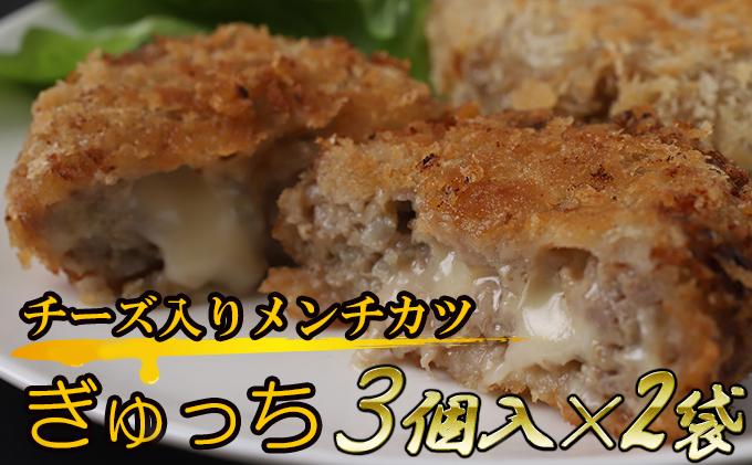 チーズ入りメンチカツ ぎゅっち 3個入×2袋