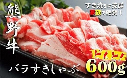 BS6015_熊野牛バラ すきしゃぶ用 600g