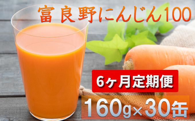 【6ヵ月連続お届け】JAふらの人参ジュース【富良野にんじん100】30缶セット