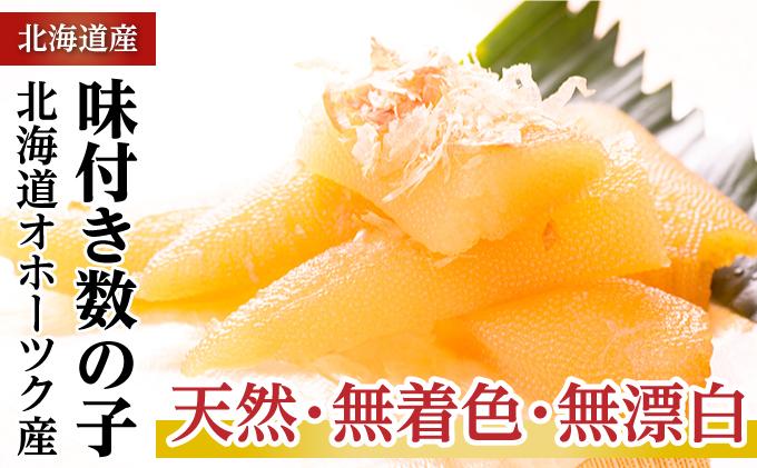 天然味付き数の子500g【無着色・無漂白】 北海道オホーツク産