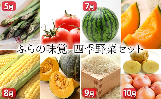 ふらの味覚 四季野菜セット