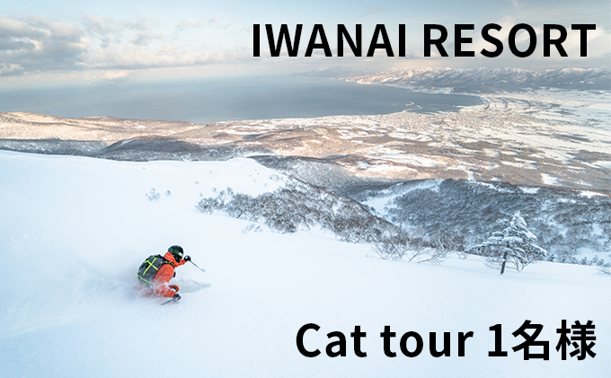 IWANAI RESORT【Cat tour】ticket 1名様