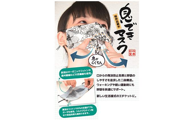 静岡県浜松市のふるさと納税 息できマスク3枚セット 遠州綿紬(2)(色・柄おまかせ)