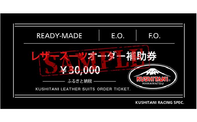 クシタニレザースーツオーダー補助券(9万円寄附コース)
