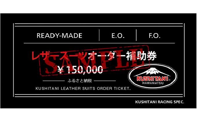 クシタニレザースーツオーダー補助券(45万円寄附コース)