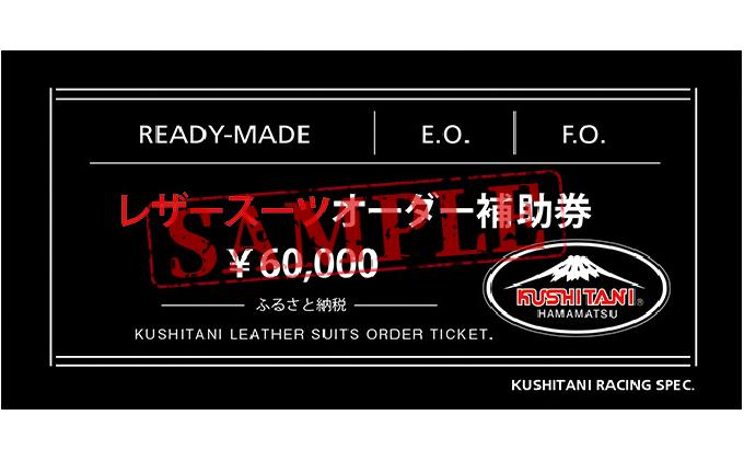 クシタニレザースーツオーダー補助券(20万円寄附コース)