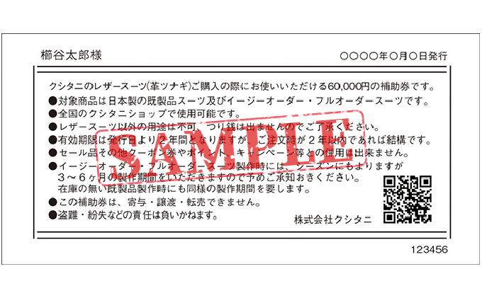 静岡県浜松市のふるさと納税 クシタニレザースーツオーダー補助券(20万円寄附コース)