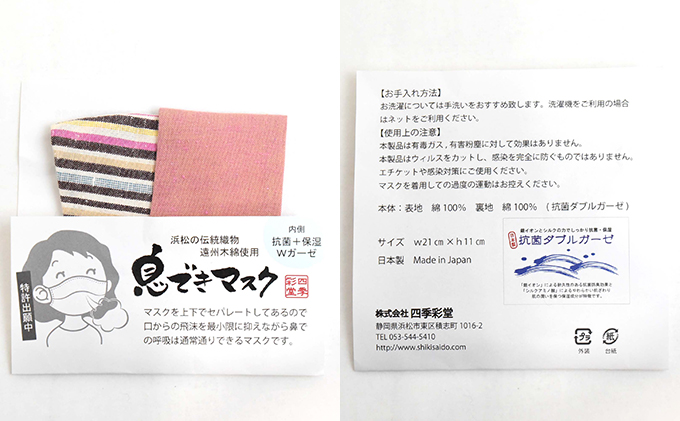 静岡県浜松市のふるさと納税 息できマスク2枚セット 遠州綿紬(1)(色・柄おまかせ)