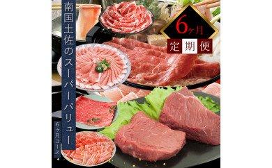 定期便 肉 お楽しみ 牛肉 豚肉 南国土佐のスーパーバリュー6ヶ月コース<高知市共通返礼品>
