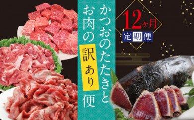 かつおのたたきとお肉の訳あり定期便(12回コース)<高知県・高知市共通返礼品>
