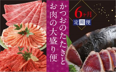かつおのたたきとお肉の大盛り定期便(6回コース)<高知県・高知市共通返礼品>
