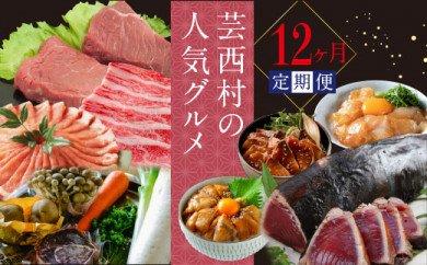 芸西村の人気グルメ定期便(12回コース)12ヶ月