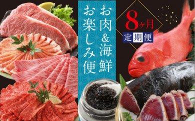お肉&海鮮 お楽しみ定期便(8回コース)<高知県・高知市共通返礼品>