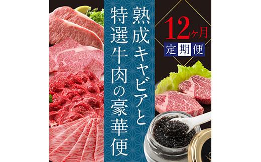 熟成キャビアと特選牛肉の豪華定期便(12回コース)【高知県共通返礼品】<高知市共通返礼品>