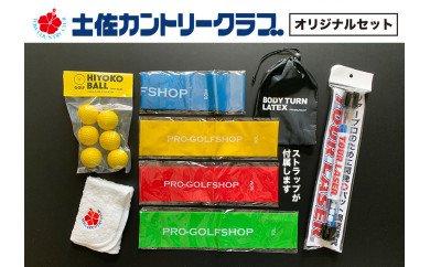 ゴルフ練習3点セット(ボディターンラテックス・ツアーレーザー・HIYOKOボール)&土佐カントリークラブオリジナルタオル