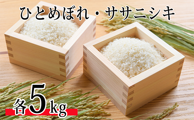 令和2年産 郷の有機使用特別栽培米 ひとめぼれ・ササニシキ 各5kg