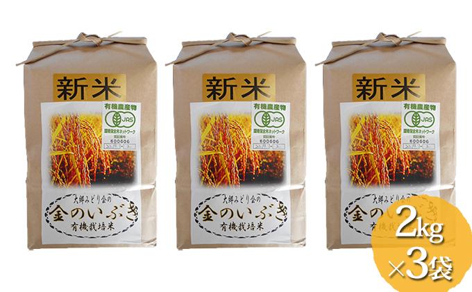 オーガニック 金のいぶき(玄米専用品種)2kg×3袋