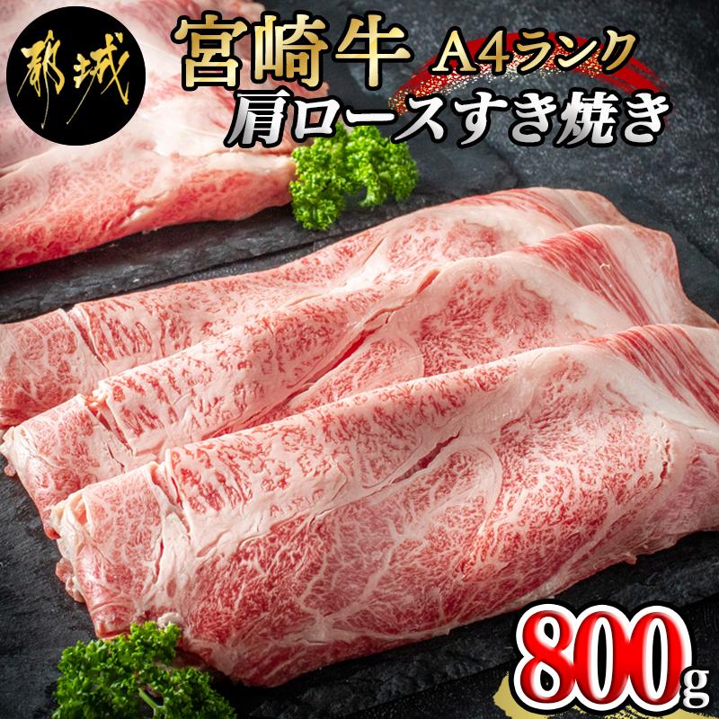 宮崎牛肩ロースすき焼き800g_MA-2420