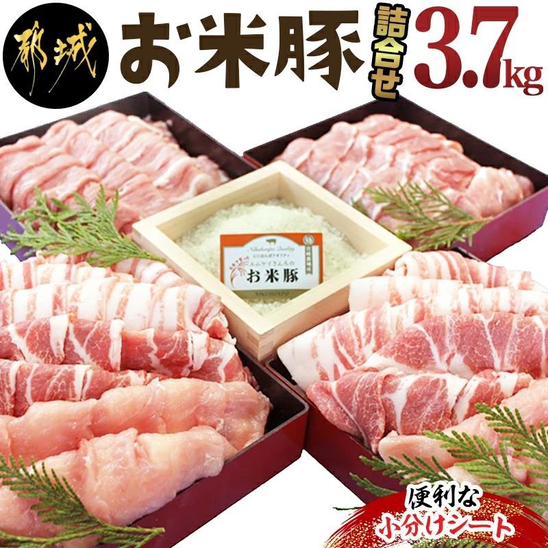 宮崎県都城市のふるさと納税 お米豚3.7kgセット_MJ-3113
