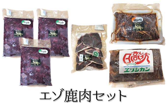 北海道産エゾ鹿肉のペットと一緒に味わうセット