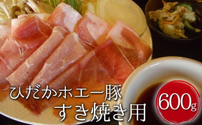 ホエー放牧豚のすき焼き用食べ比べ600g