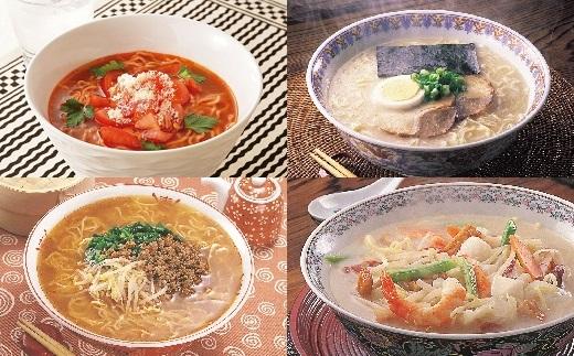 福岡県産ラー麦 麺4種詰合せ 16食(8食入×2箱)[C2232]