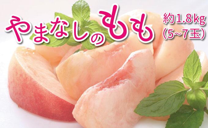 山梨の桃 約1.8kg(5~7玉)