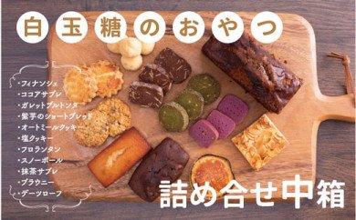 白玉糖のおやつ 詰め合せ缶 中箱 <焼菓子 クッキー サブレ スノーボール フロランタン>