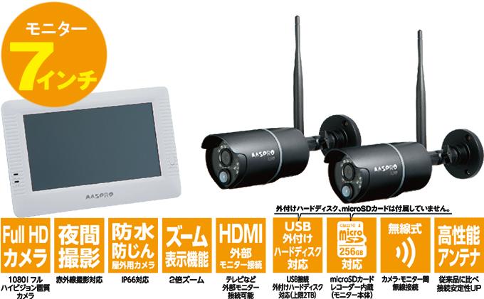 防犯カメラ 7インチモニター&ワイヤレスHDカメラ(屋外用2台)セット