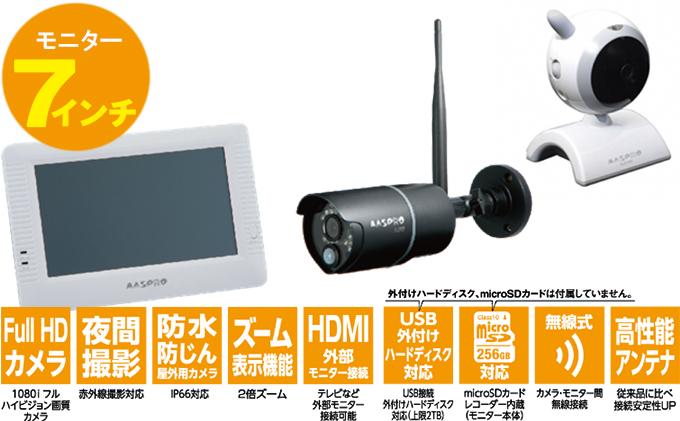 防犯カメラ 7インチモニター&ワイヤレスHDカメラ(屋外用1台、屋内用1台)セット