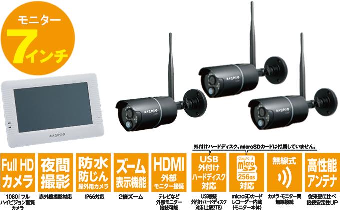 防犯カメラ 7インチモニター&ワイヤレスHDカメラ(屋外用3台)セット