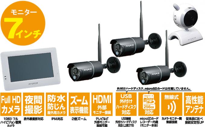 防犯カメラ 7インチモニター&ワイヤレスHDカメラ(屋外用3台・屋内用1台)セット