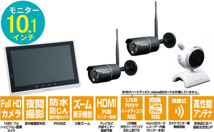 防犯カメラ 10.1インチモニター&ワイヤレスHDカメラ(屋外用2台・屋内用1台)セット