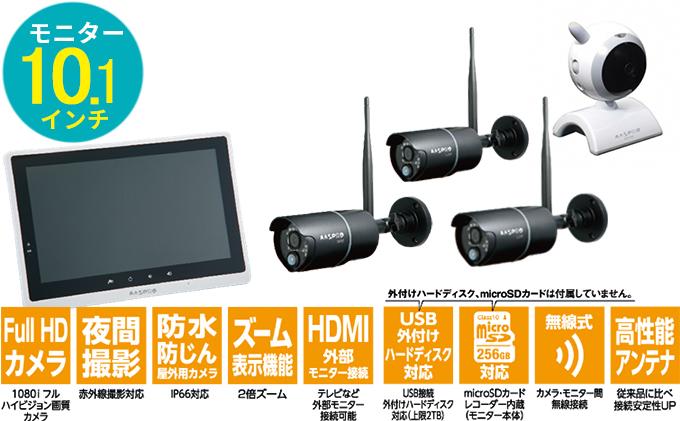 防犯カメラ 10.1インチモニター&ワイヤレスHDカメラ(屋外用3台・屋内用1台)セット