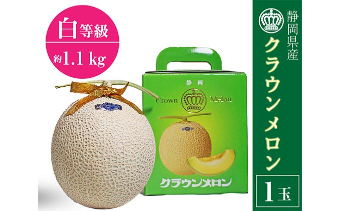クラウンメロン 並 (白) 1.1kg 1玉