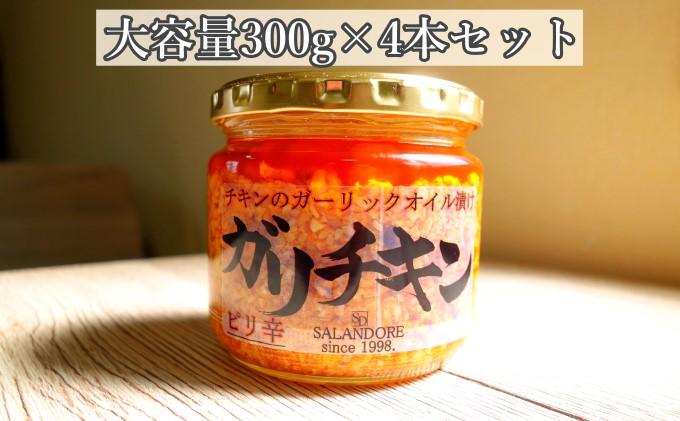 【ガリチキン-ピリ辛】チキンのガーリックオイル漬け_ピリ辛(大容量300g)4本セット