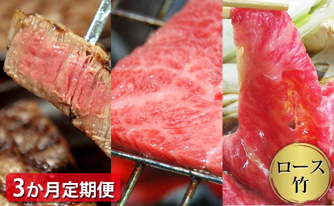 【定期便3ヶ月】石見和牛でちょっと贅沢!ロース定期便・竹(合計約3.5kg)