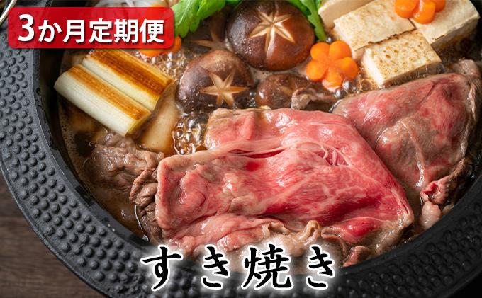 【定期便3ヶ月】石見和牛でちょっと贅沢!すき焼き定期便(合計約1.7kg)