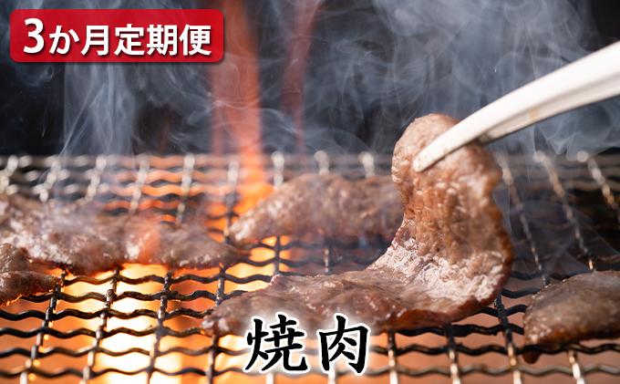 【定期便3ヶ月】石見和牛でちょっと贅沢!焼肉定期便(合計約1.7kg)